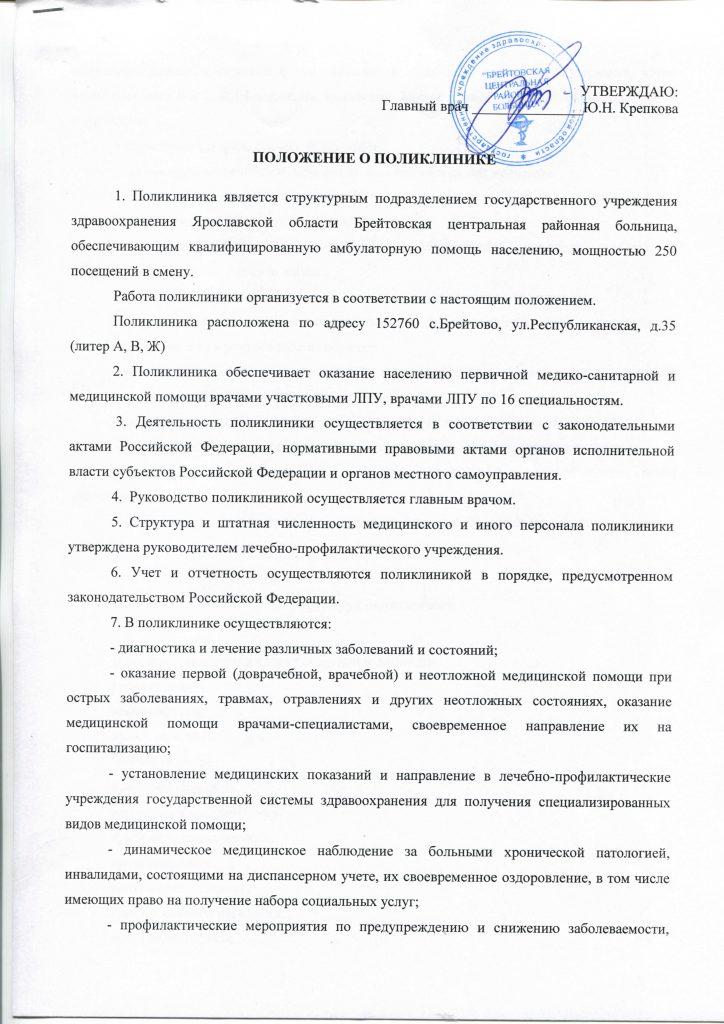 Polozenie_Страница_1