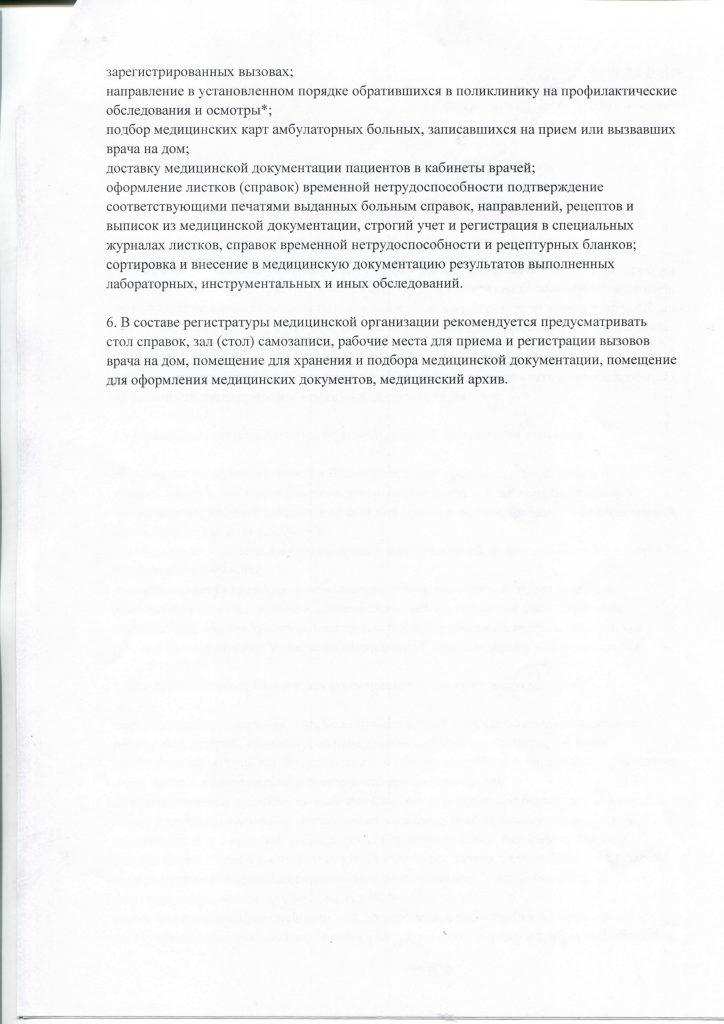 Polozenie_Страница_5