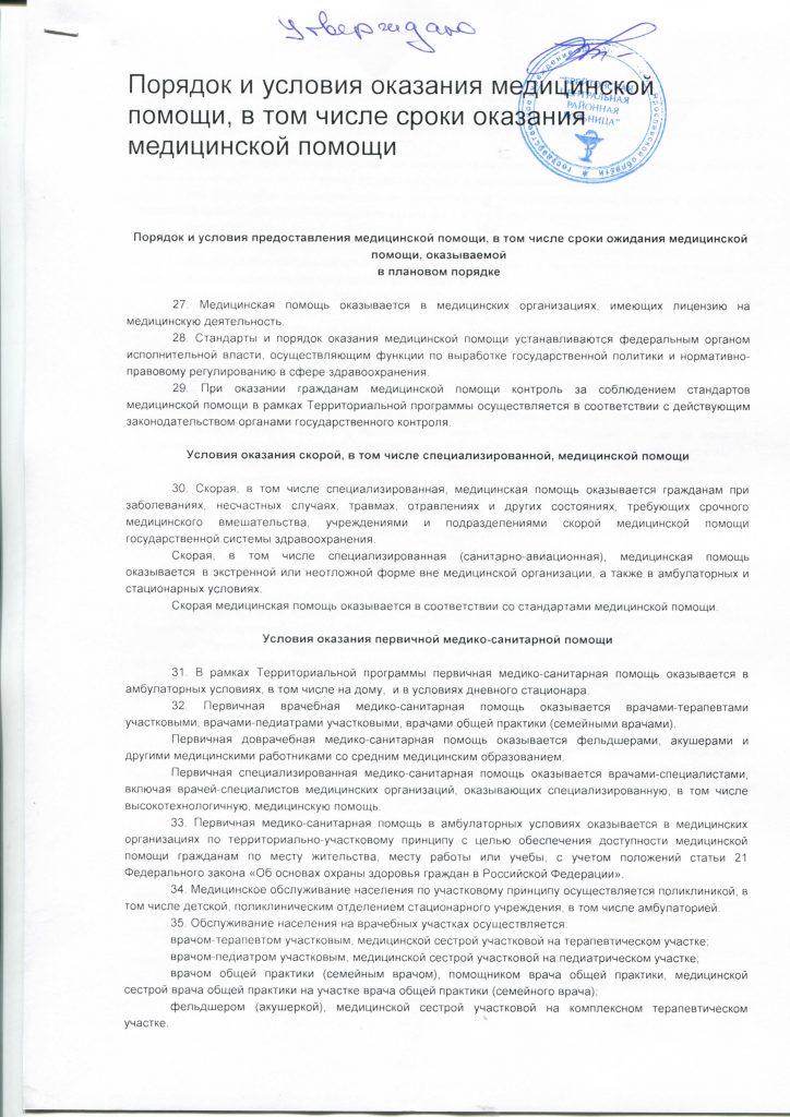 okazanir_Страница_1