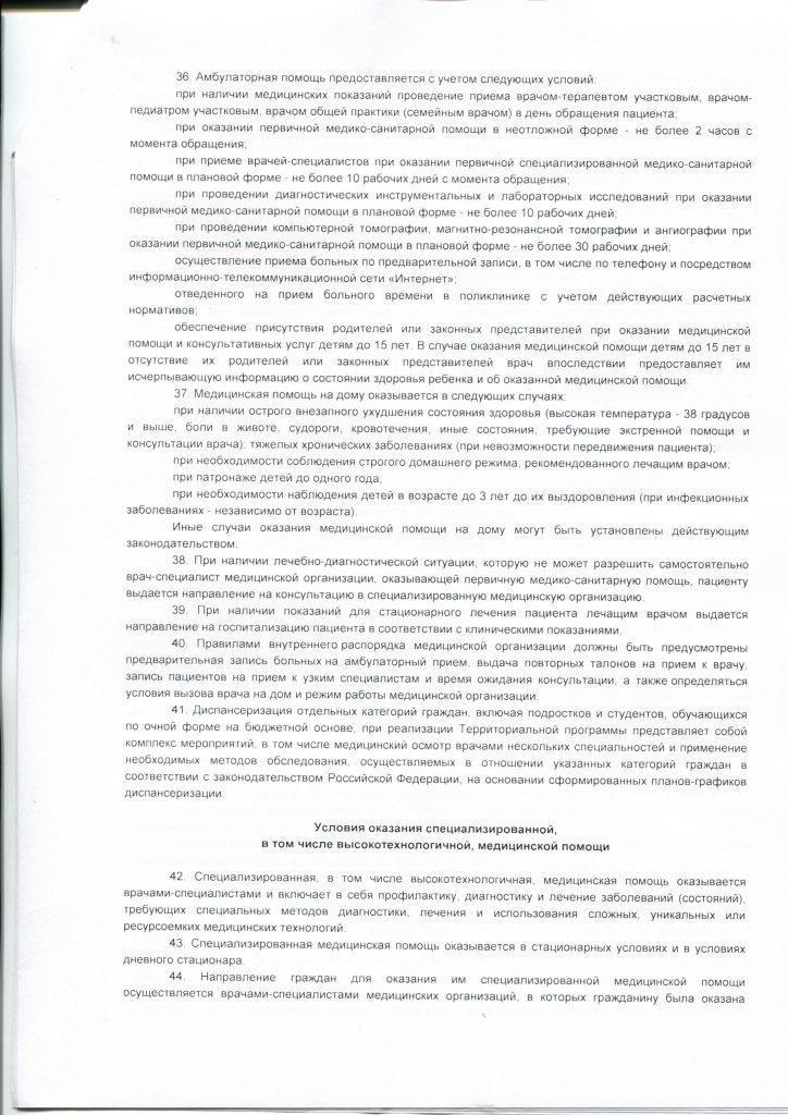 okazanir_Страница_2