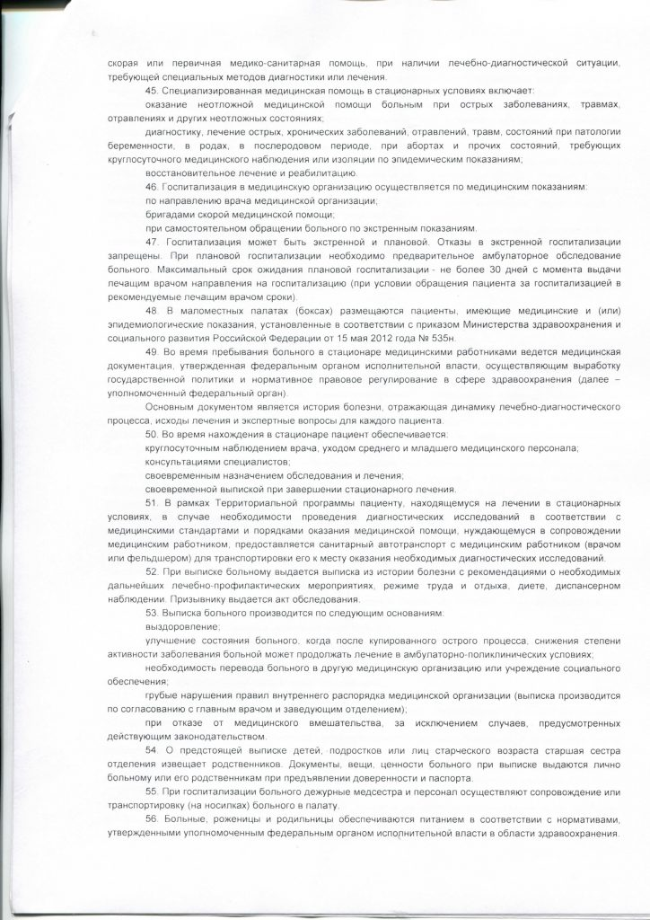 okazanir_Страница_3