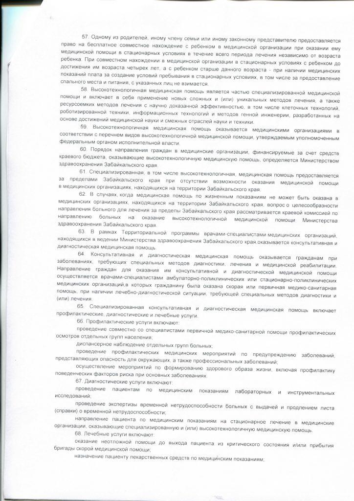 okazanir_Страница_4